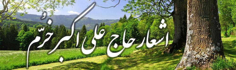 اشعار علی اکبر خرم